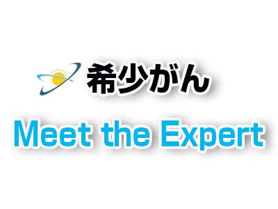 希少がん Meet the Expert 2020