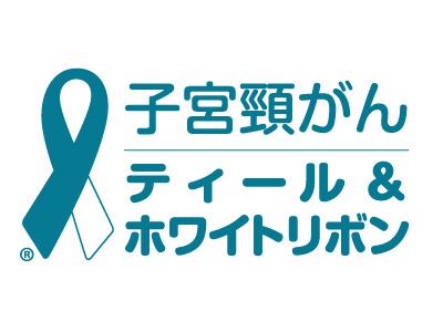 子宮頸がん啓発キャンペーン ティール&ホワイトリボン