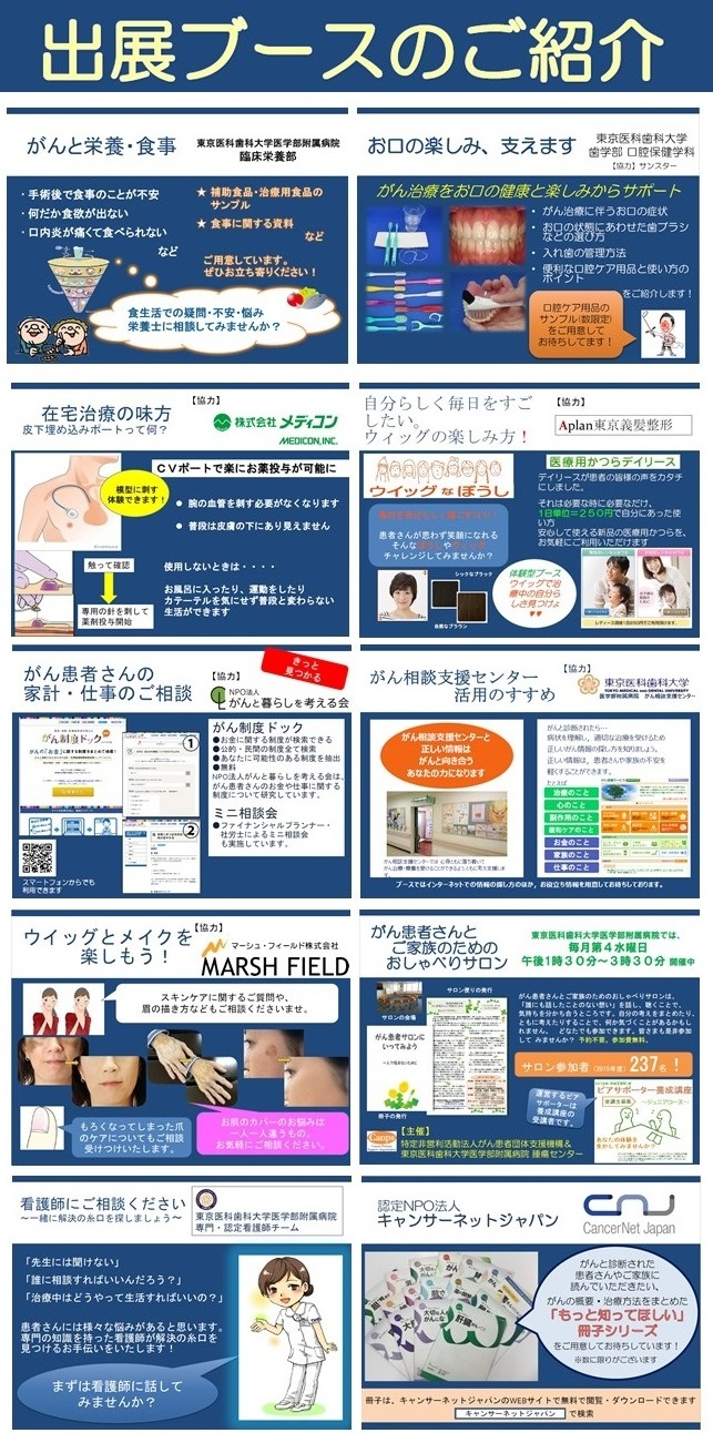 東京医科歯科大ブース一覧WEB用縦