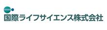 国際ライフサイエンス株式会社